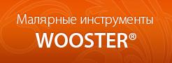 Малярные инструменты WOOSTER - www.woosterbrush.ru
